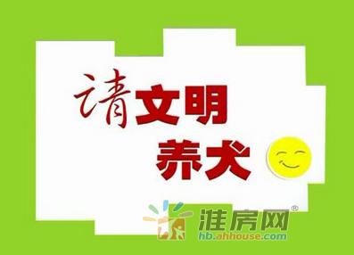 淮北:遇到不文明养犬行为市民可拨打110等举报