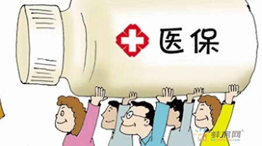 """36种""""救命药""""纳入医保 蚌埠764人次受益"""