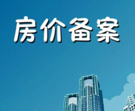 丽丰时代城备案780套房源 均价7573元/m²