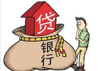 工行、农行上海分行:首套房贷利率未下调