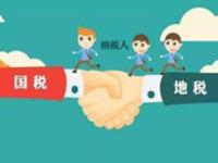 安徽:国地税合并之后 新机构带来了办税新的体验