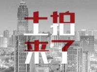 望江县三宗地块即将拍卖 住宅最高单价4400元/㎡