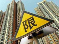 七城宣布限制企业购房!南京之后下一个会是谁?