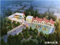 六安市金安区马头镇中心幼儿园规划方案批前公示