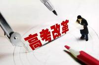 快讯!安徽高考或将有重大变化!下月底前公布!