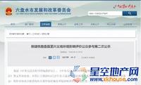贵州将新建一条设计时速为250km/h的铁路
