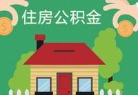 淮北市住房公积金贷款无需提供身份证复印件