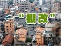 1-7月全国棚改完成年度任务70% 淮南市已完成目标