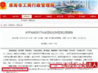 """淮南工商局删除""""宗客网""""涉嫌传销信息或另有隐情"""