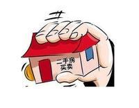 买二手房千万不能买的四类房产 住着闹心转手还难!