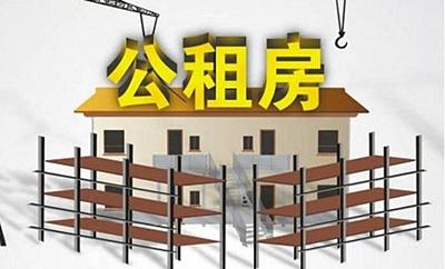 北京市住建委:近期将加快5000套公租房供应分配