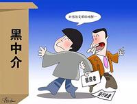 """恶意克扣租金? 北京开通打击""""黑中介""""举报热线"""