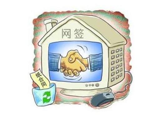 三亚新规:商品房买卖合同实行限时网签 过期不办理