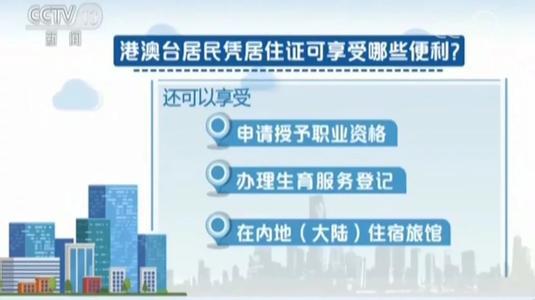 好消息!9月1日起  淮北这5个点可办港澳台居民居住证!