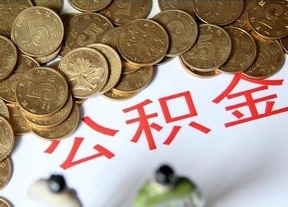 房地产调控政策再升级 北京市出台公积金贷款新政