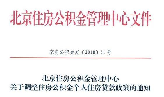 北京公积金新政认房又认贷 对刚需影响多大?