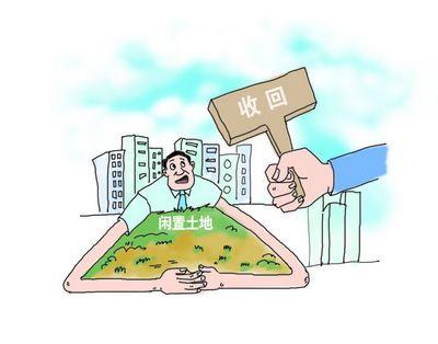 安徽出台办法:新增建设用地超期未用或将收回
