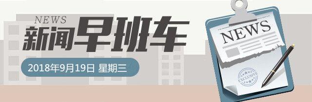 新闻早班车丨9月19日南昌热点新闻抢先看