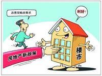 调控升级 上海严查首付贷及公积金用途