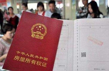 整改一个月以来 芜湖市区安置房登记办证进展迅速