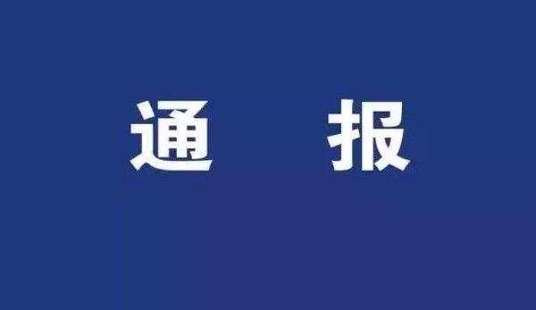 关于芜湖童馨幼儿园食品安全问题相关情况最新通报