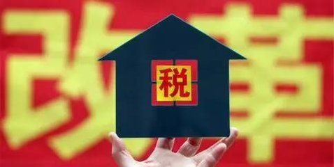 住房贷款利息抵扣怎么定 专家:普通住房标准需调整