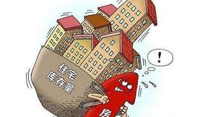 国内规模房企库存增速有所控制 去化压力有所改善