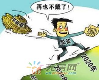 万众一心攻难关 芜湖确保2020年农村贫困人口全脱贫