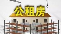 两部委:将在安徽等8地试点推行政府购买公租房运营管理服务