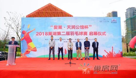 爱巢天润公馆杯第二届羽毛球大赛启动仪式隆重举行