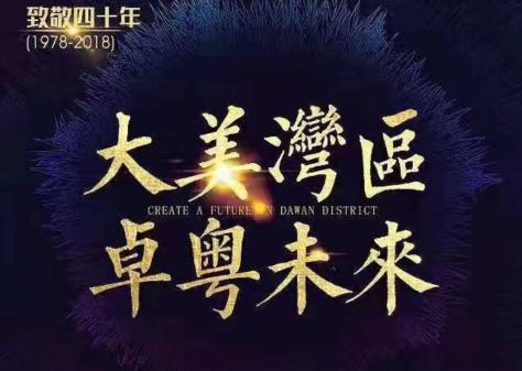 走进粤港澳大湾区 第十三届中国地产星光奖相约珠海
