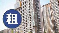 发展更规范 保障更完备 京津冀租房市场或持续升温