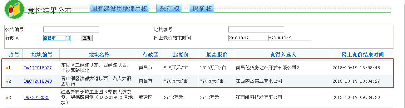 微信截图_20181019171303.png