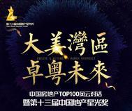 大美湾区 卓粤未来!第13届中国地产星光奖与时代接轨