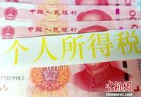 个税专项附加扣除标准来了 月入万元或不需缴税!