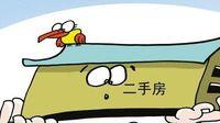10月21日芜湖市区二手房备案29套 备案面积2600㎡