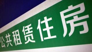中国将在8省份开展政府购买公租房运营管理服务试点