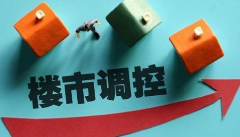 住建部:保持调控政策连续性稳定性 遏制投机炒房