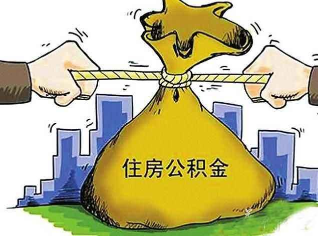 合肥上调住房公积金缴存基数下限 提高至1550元