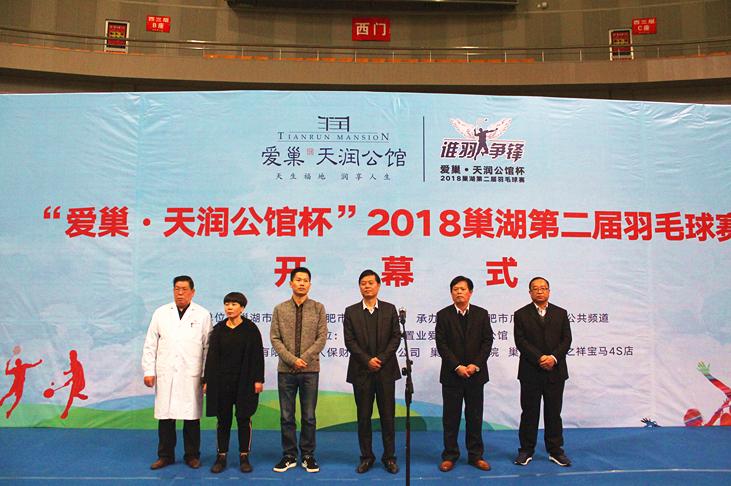 爱巢天润公馆杯第二届羽毛球大赛正式开赛