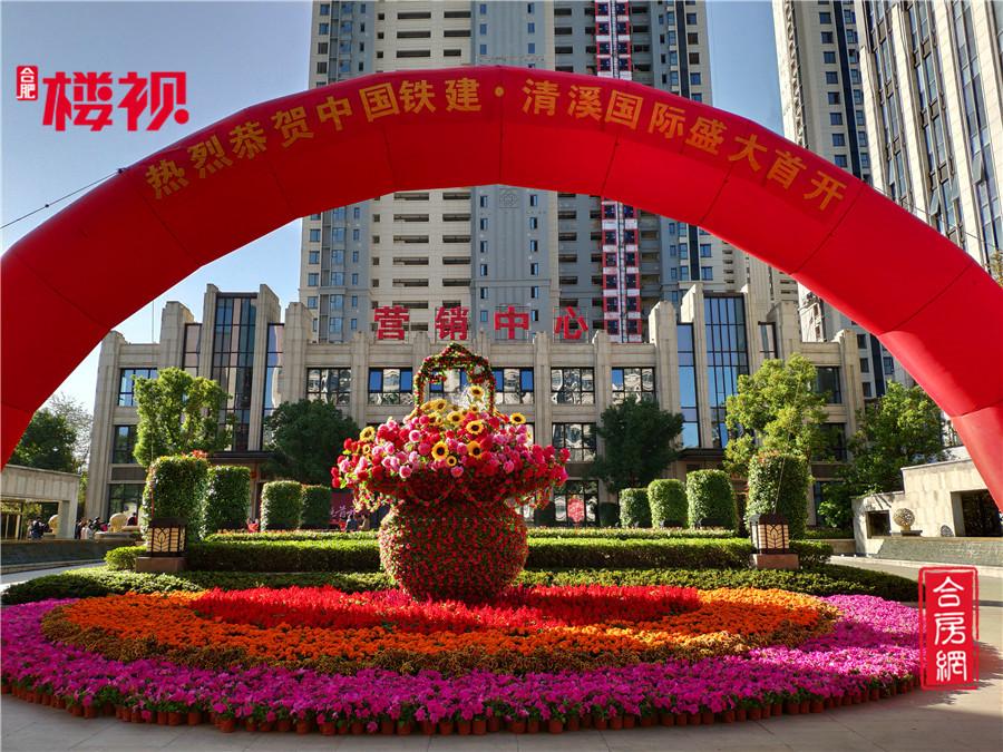 中国铁建·清溪国际,在10月27日迎来盛大开盘。