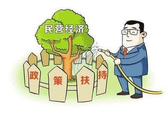 发改委:支持优质民企发债 拓展民营企业融资渠道