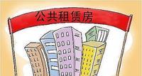 安徽省试点政府购买公租房运管服务