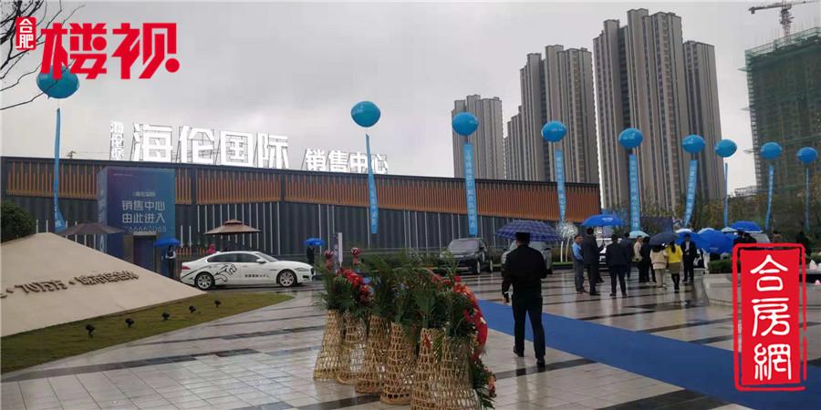 匠心启幕 全城共鉴|合肥海伦国际销售中心盛大开放