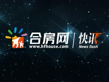 惠誉预计:2019年中国房地产销量下降5%-10%