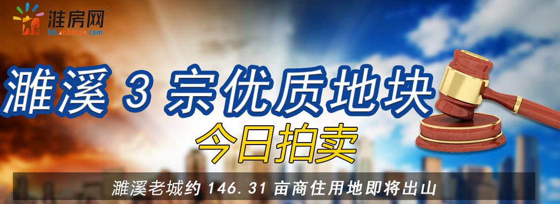 淮房网直播|濉溪县老城区3宗共计146亩商住用地正在拍卖