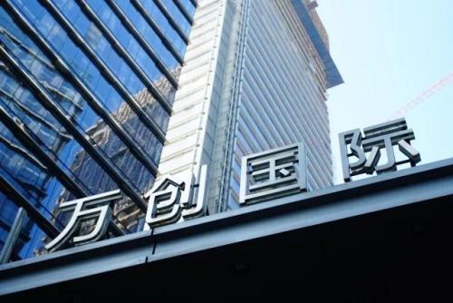 安徽房企万创国际拟赴港IPO 前9月营收7.57亿