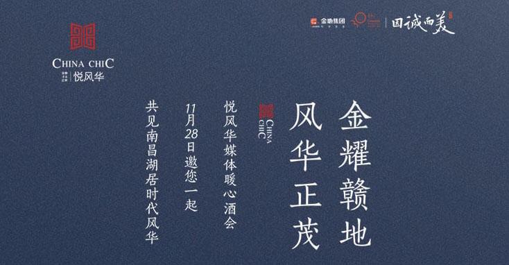 星空直播:金耀赣地 风华正茂 11月28日共见南昌湖居时代风华