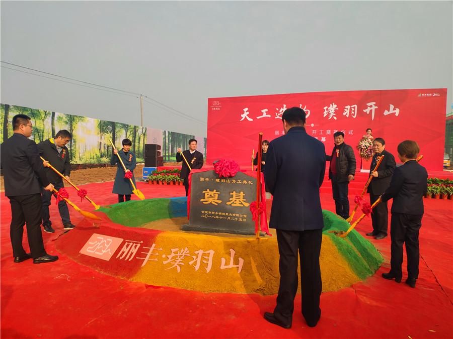丽丰璞羽山项目奠基开工仪式现场