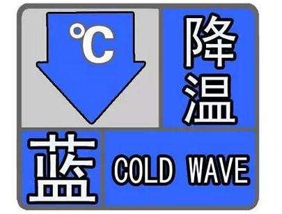 芜湖发布寒潮蓝色预警 今明有雪